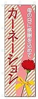 のぼり旗 母の日 カーネーション (W600×H1800)