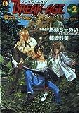 BREAK-AGE〈Vol.2〉戦士たちの秋 (ファミ通文庫)