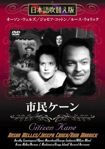 市民ケーン [DVD]日本語吹き替え版