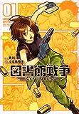 図書館戦争SPITFIRE! / 有川 浩 のシリーズ情報を見る