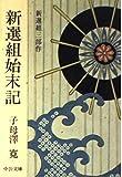 新選組始末記―新選組三部作 (中公文庫)