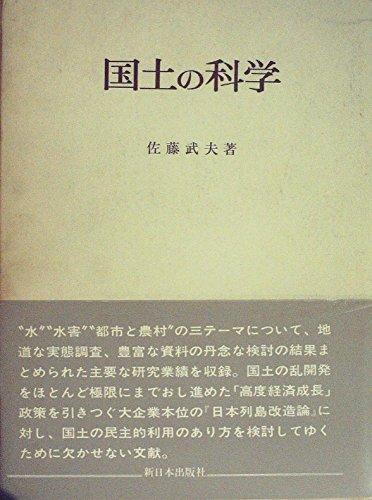 国土の科学 (1973年)