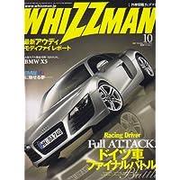 外車情報WHIZZMAN (ウィズマン) 2007年 10月号 [雑誌]