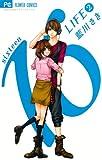 16LIFE 2 (少コミフラワーコミックス)