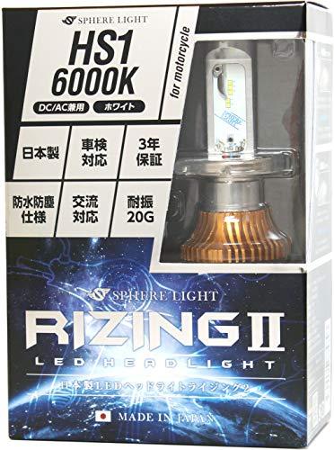スフィアライト(SPHERELIGHT) バイク用 LED ヘッドライト ライジング2 日本製 HS1 6000K SRBHS1060