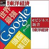世界最強頭脳集団 Google: 週刊東洋経済eビジネス新書No.121