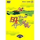 まんが日本昔ばなしDVD-BOX 第4集(5枚組)