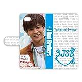 iPhone8/7 手帳型ケース 【岩田剛典】 098