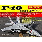 最高級ラジコンジェット(JET)戦闘機!! ★LX-Model RTF★F-18 ホーネットキット(グレー)★ハイクォリテイEPS★EDF JET★日本語送信機・アンプマニュアル付き