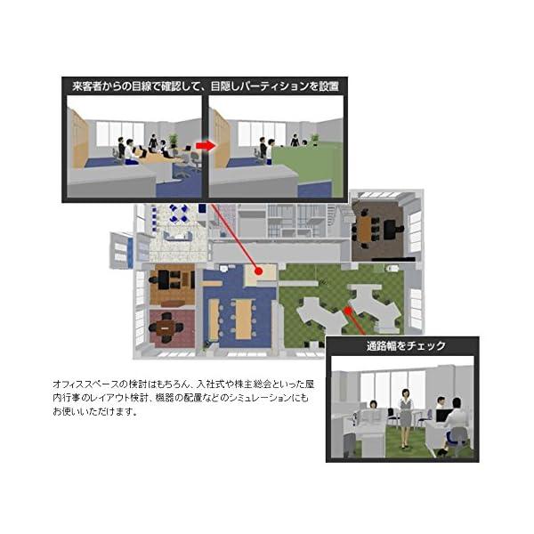 3DオフィスデザイナーLMの紹介画像5