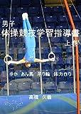 男子体操競技学習指導書 上巻