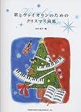 歌とヴァイオリンのためのクリスマス曲集 [楽譜] / 山口 景子 (著); 山口 景子 (編集); ドレミ楽譜出版社 (刊)