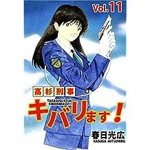 高杉刑事キバリます! Vol.11