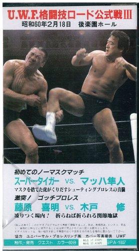 UWF格闘技ロード公式戦III [VHS]