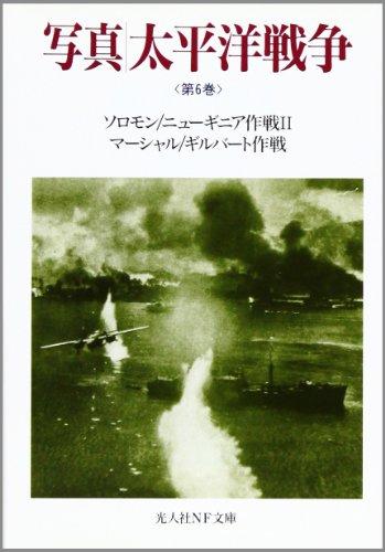写真 太平洋戦争〈第6巻〉―ソロモン/ニューギニア作戦〈2〉・マーシャル/ギルバート作戦 (光人社NF文庫)の詳細を見る