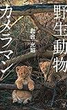 <ヴィジュアル版> 野生動物カメラマン (集英社新書) 画像