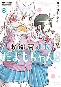 お稲荷JKたまもちゃん!: 4【イラスト特典付】 (REXコミックス)