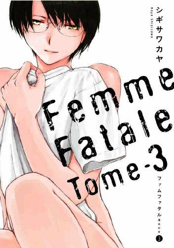 ファムファタル 3―運命の女 (電撃コミックス)の詳細を見る