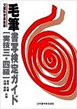 毛筆書写検定ガイド―文部省認定 (実技3・4級)
