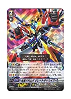 ヴァンガード 日本語版 FC02/003 究極次元ロボ グレートダイカイザー (RRR)