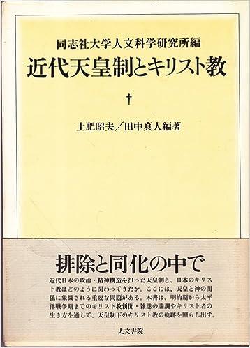 近代天皇制とキリスト教 (同志社...