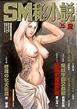 SM秘小説 2009年 02月号 [雑誌]