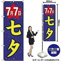 のぼり旗 7月7日七夕 YN-819(三巻縫製 補強済み)