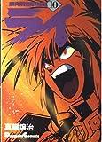 銀河戦国群雄伝ライ (10) (Dengeki comics EX)