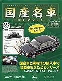隔週刊国産名車コレクション全国版(282) 2016年 11/9 号 [雑誌]