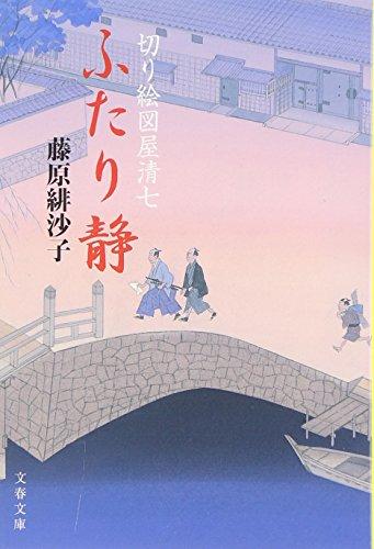 ふたり静―切り絵図屋清七 (文春文庫)の詳細を見る