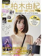 柏木由紀 360°VR LIVE 限定VRビューアー&クリアファイル・ステッカー付きBOOK 特別版