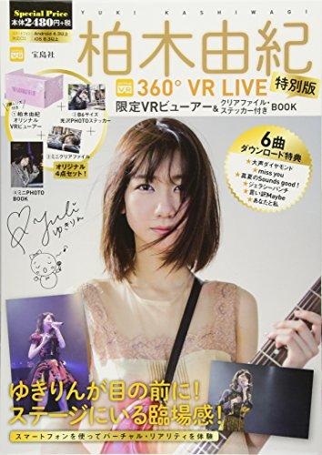 柏木由紀 360°VR LIVE 限定VRビューアー&クリア...
