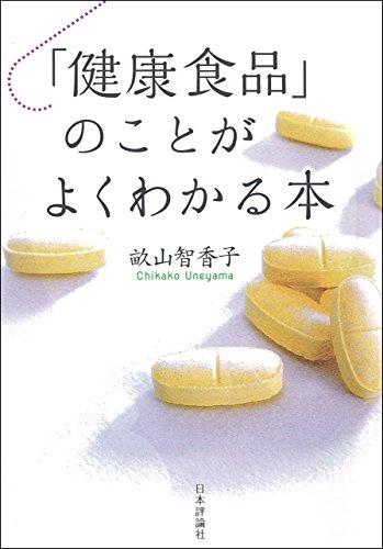 「健康食品」のことがよくわかる本