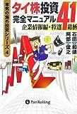 タイ株投資完全マニュアル 企業情報編・特選41銘柄 (本気の海外投資シリーズ)