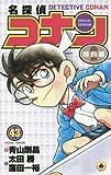 名探偵コナン 特別編 コミック 1-43巻セット