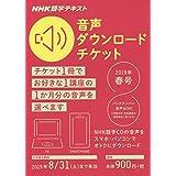 NHK NHK語学テキスト 音声ダウンロードチケット 2019年春号 (<テキスト>)
