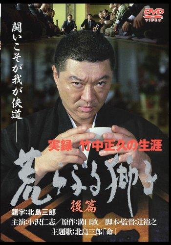 実録'竹中正久の生涯 荒らぶる獅子 後編 [DVD]の詳細を見る