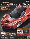 週刊 ラ フェラーリをつくる(87) 2017年 5/3 号 [雑誌]
