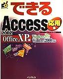 できるAccess2002 応用編 Office XP版 (できるシリーズ)