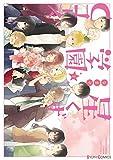 星くず学園Cコース(2) (シルフコミックス)