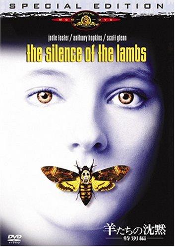羊たちの沈黙(特別編) [DVD]の詳細を見る