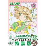 Cardcaptor Sakura: Clear Card 2 (Cardcaptor Sakura - Clear Card)