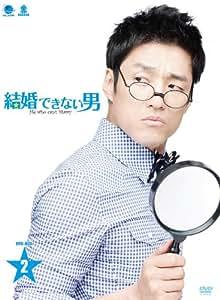 結婚できない男 DVD-BOX 2