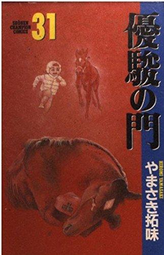 優駿の門 (31) (少年チャンピオン・コミックス)の詳細を見る