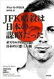 JFK暗殺は日本の謀略だった オズワルドの陰で蠢く日本の巨悪三人組 (角川書店単行本)