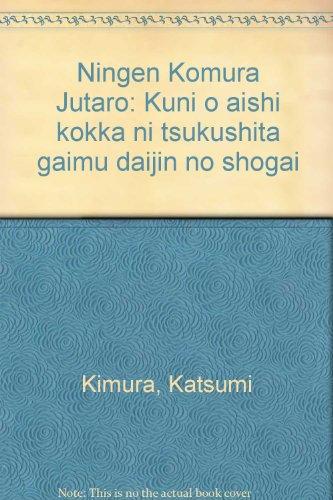 人間 小村寿太郎―国を愛し国家に尽くした外務大臣の生涯