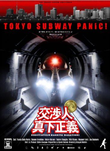 交渉人 真下正義 プレミアム・エディション (初回限定生産) [DVD]