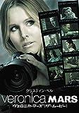 ヴェロニカ・マーズ [ザ・ムービー] [Blu-ray]