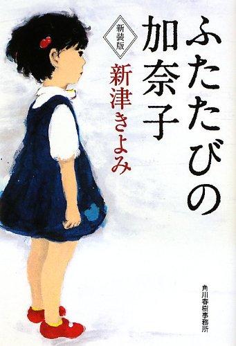 ふたたびの加奈子 (ハルキ文庫)の詳細を見る