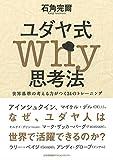 日本能率協会マネジメントセンター 石角 完爾 ユダヤ式Why思考法の画像